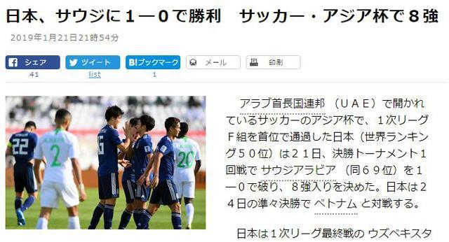 Báo Nhật Bản tỏ thái độ khinh thường tuyển Việt Nam, gọi là đội yếu nhất vòng tứ kết-3