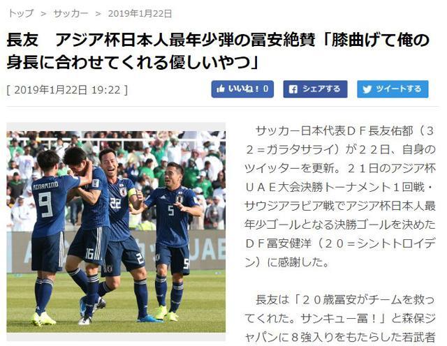 Báo Nhật Bản tỏ thái độ khinh thường tuyển Việt Nam, gọi là đội yếu nhất vòng tứ kết-2