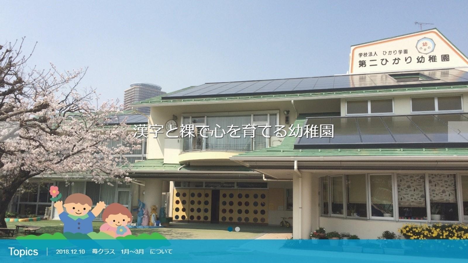 Giáo dục cởi trần - phương pháp kỳ lạ bắt học sinh không mặc áo suốt 40 năm tại một trường học ở Nhật Bản-2