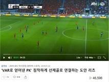Người Hàn Quốc cho rằng Nhật Bản thắng Việt Nam chỉ vì có VAR