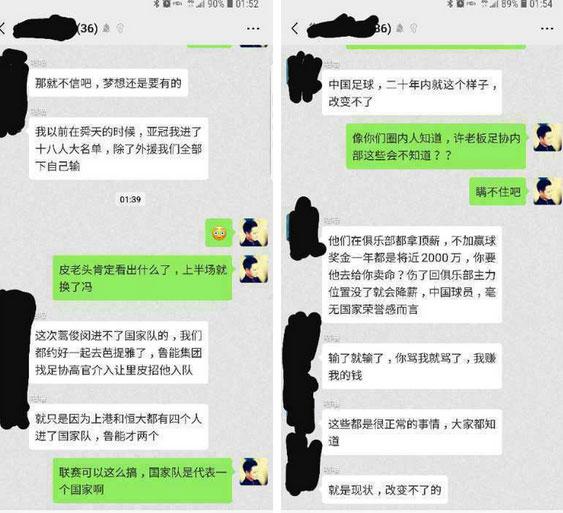 SỐC: 4 cầu thủ Trung Quốc bị nghi bán độ tại Asian Cup 2019-1