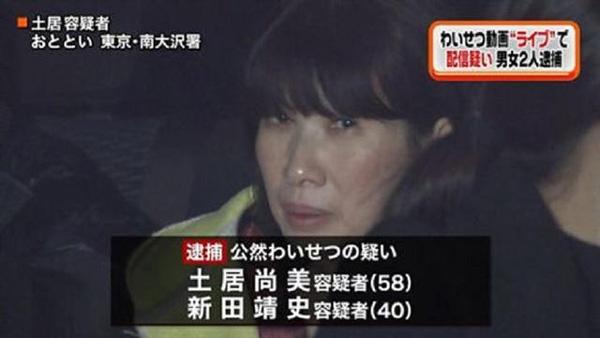 Khoe ảnh khỏa thân lên mạng, thiếu nữ xinh đẹp bị bắt mới lộ ra là bà cô 58 tuổi-3