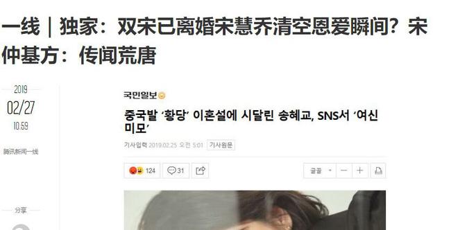 Đại diện Song Joong Ki - Song Hye Kyo trả lời độc quyền báo Trung trước tin ly hôn vì ngoại tình: Tin đồn rất hoang đường-1