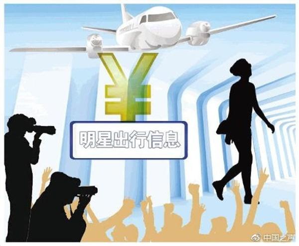 Sốc với chiêu trò mua bán thông tin sao Cbiz công khai trên MXH: Muốn đi máy bay cùng idol thì có khó gì?-1