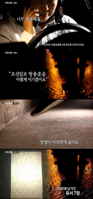 Cái chết bí ẩn của phu nhân tài phiệt Hàn Quốc: Bị chồng con bạo hành, giam lỏng và đoạn tin nhắn tuyệt mệnh ám ảnh-2