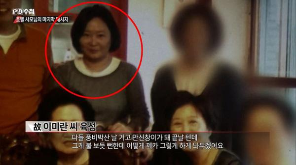 Cái chết bí ẩn của phu nhân tài phiệt Hàn Quốc: Bị chồng con bạo hành, giam lỏng và đoạn tin nhắn tuyệt mệnh ám ảnh-4