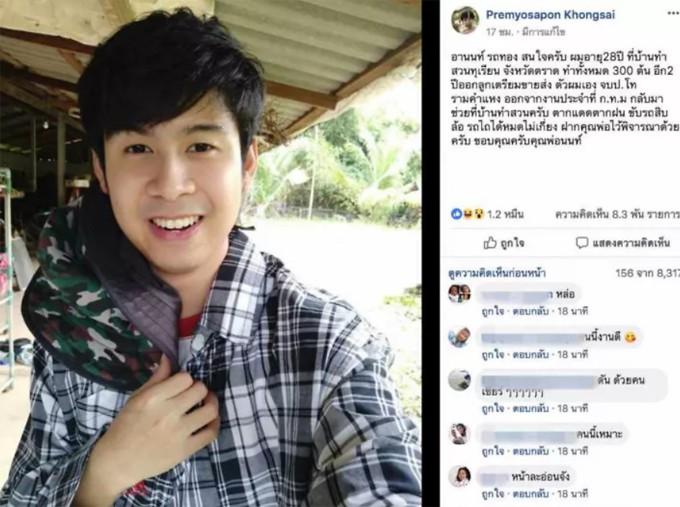 Chủ vựa sầu riêng Thái Lan hủy kế hoạch chi 7 tỷ đồng kén rể, nói mình sắp chết vì điện thoại liên tục reo-6
