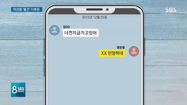 Rùng mình trước sở thích dơ bẩn, bệnh hoạn của Jung Joon Young: Làm việc đồi trụy ở nhà tang lễ, quay lén clip sex để khoe chiến tích-2