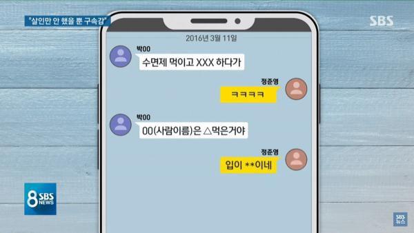 Rùng mình trước sở thích dơ bẩn, bệnh hoạn của Jung Joon Young: Làm việc đồi trụy ở nhà tang lễ, quay lén clip sex để khoe chiến tích-6