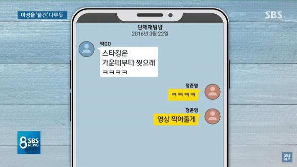 Rùng mình trước sở thích dơ bẩn, bệnh hoạn của Jung Joon Young: Làm việc đồi trụy ở nhà tang lễ, quay lén clip sex để khoe chiến tích-7