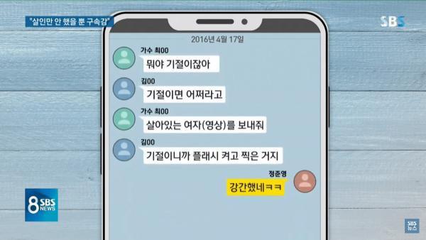 Rùng mình trước sở thích dơ bẩn, bệnh hoạn của Jung Joon Young: Làm việc đồi trụy ở nhà tang lễ, quay lén clip sex để khoe chiến tích-9