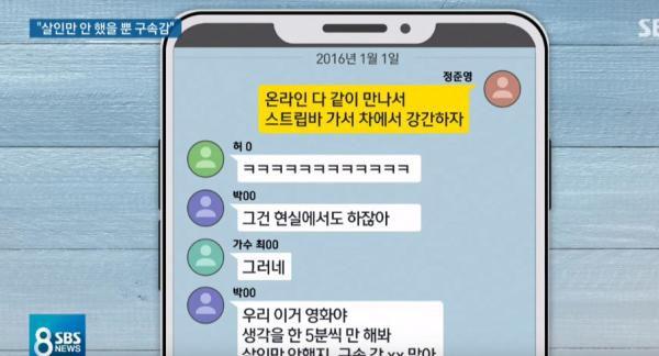 Rùng mình trước sở thích dơ bẩn, bệnh hoạn của Jung Joon Young: Làm việc đồi trụy ở nhà tang lễ, quay lén clip sex để khoe chiến tích-4