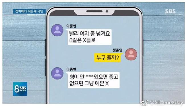 """Con trai"""" Jang Dong Gun trong Phẩm chất quý ông"""" chính là nhân vật trùm sò tiếp theo thường xuyên chia sẻ clip sex trong nhóm chat-2"""
