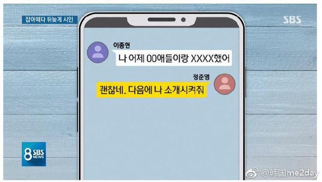 """Con trai"""" Jang Dong Gun trong Phẩm chất quý ông"""" chính là nhân vật trùm sò tiếp theo thường xuyên chia sẻ clip sex trong nhóm chat-3"""