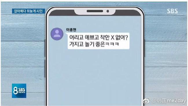 """Con trai"""" Jang Dong Gun trong Phẩm chất quý ông"""" chính là nhân vật trùm sò tiếp theo thường xuyên chia sẻ clip sex trong nhóm chat-4"""