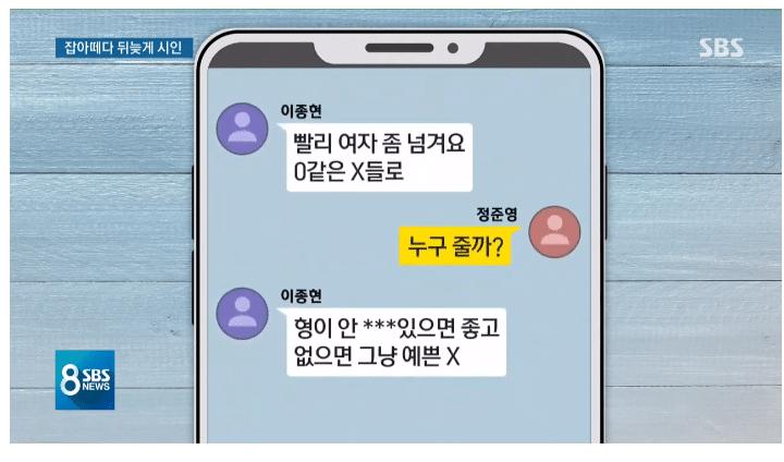 SBS khui tin nhắn bệnh hoạn đến gai người của Jonghyun (CNBLUE): Sex tập thể, đổi tình nhân cho nhau-3