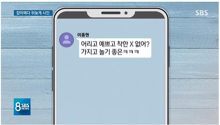 SBS khui tin nhắn bệnh hoạn đến gai người của Jonghyun (CNBLUE): Sex tập thể, đổi tình nhân cho nhau-4