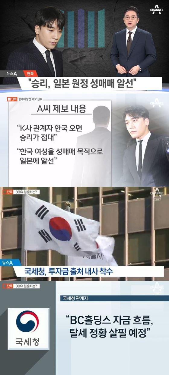 Seungri bị nghi trốn thuế tại Hàn, dùng số tiền trăm tỉ trong diện nghi vấn đầu tư vào các tập đoàn Việt Nam-1