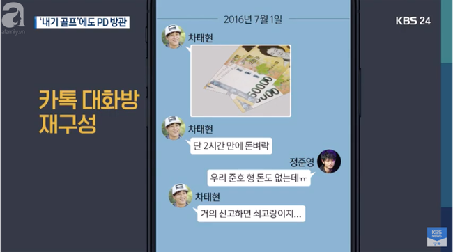 Nam chính Cô nàng ngổ ngáo Cha Tae Hyun bị tố đánh bạc phi pháp, xuất hiện trong group chat với Jung Joon Young-1