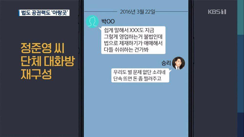 Lộ tin nhắn bóc mẽ thói quen thao túng luật pháp và xem thường cơ quan chức năng của Seungri: Đưa ít tiền là được-2