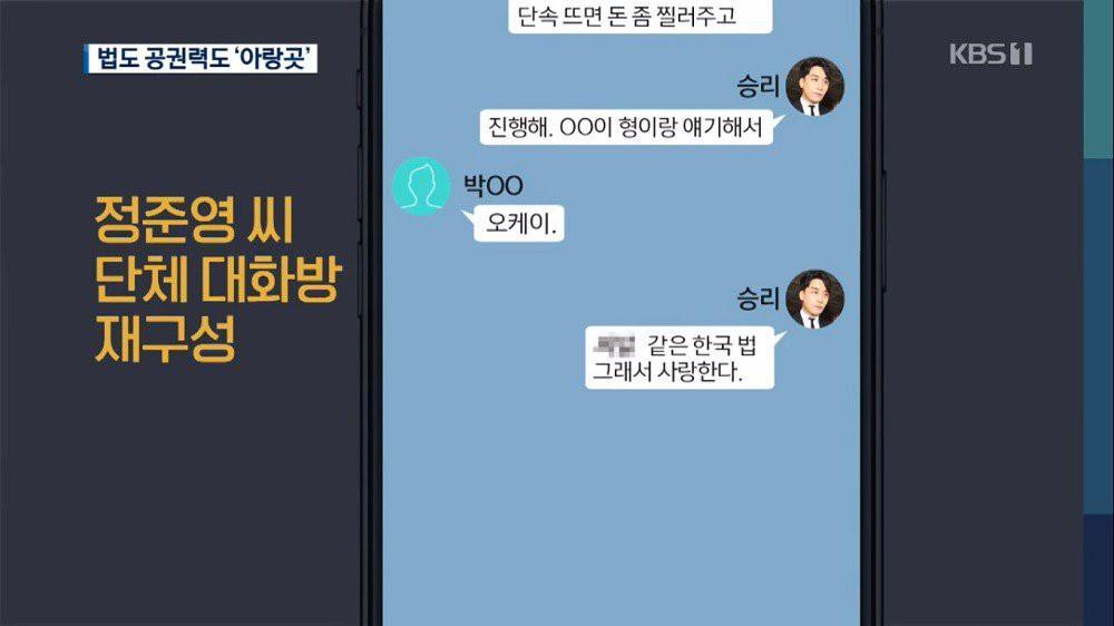 Lộ tin nhắn bóc mẽ thói quen thao túng luật pháp và xem thường cơ quan chức năng của Seungri: Đưa ít tiền là được-3
