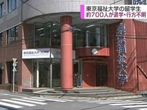 700 du học sinh 'mất tích' tại Nhật Bản, trong đó có nhiều sinh viên người Việt