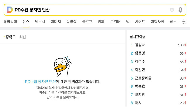 """Thực hư chuyện Jang Ja Yeon Vườn sao băng"""" bị đưa đi triệt sản để trở thành công cụ tình dục chuyên nghiệp-3"""
