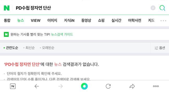 """Thực hư chuyện Jang Ja Yeon Vườn sao băng"""" bị đưa đi triệt sản để trở thành công cụ tình dục chuyên nghiệp-4"""