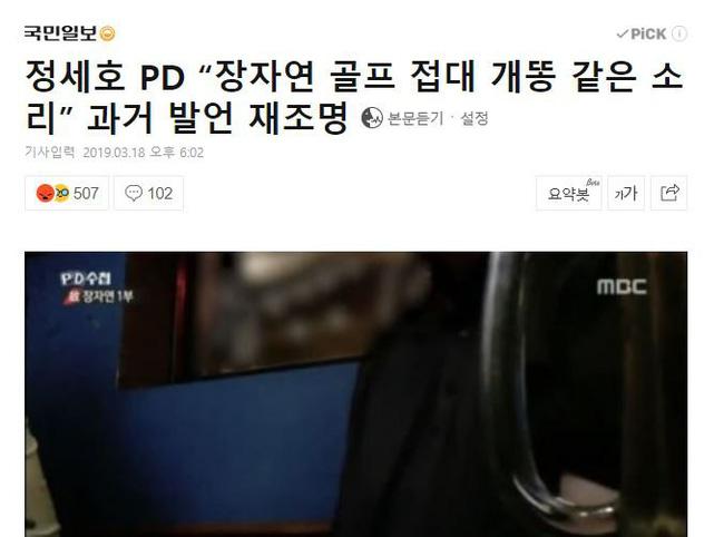 """Thực hư chuyện Jang Ja Yeon Vườn sao băng"""" bị đưa đi triệt sản để trở thành công cụ tình dục chuyên nghiệp-5"""