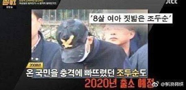 Dân mạng phẫn nộ cực độ khi nguyên bản hung thủ ấu dâm phim Hope từng làm rúng động Hàn Quốc sắp được thả tự do-1
