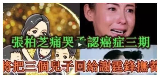 Xôn xao thông tin Trương Bá Chi bị ung thư giai đoạn cuối, đã giao quyền nuôi con cho Tạ Đình Phong?-1