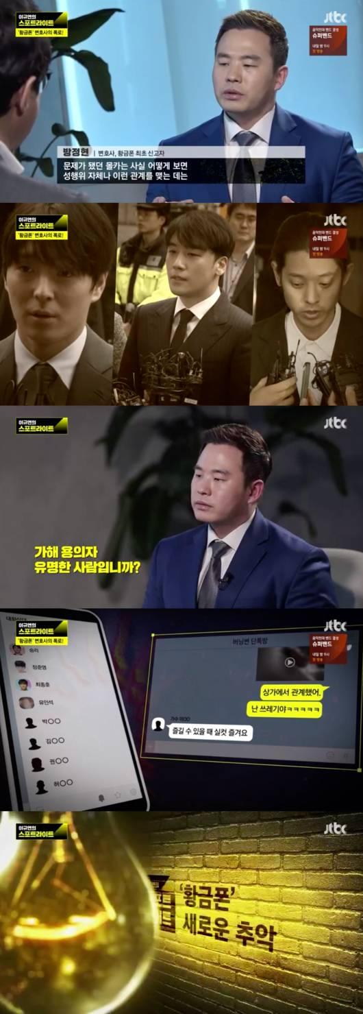 Sốc tận óc: Phát hiện 10 clip hiếp dâm trong chatroom Seungri, Jung Joon Young, cách nạn nhân phản ứng còn bất ngờ hơn-2