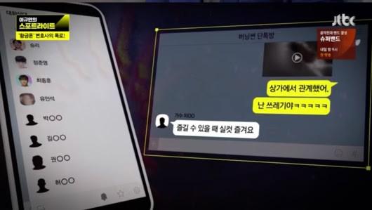Sốc tận óc: Phát hiện 10 clip hiếp dâm trong chatroom Seungri, Jung Joon Young, cách nạn nhân phản ứng còn bất ngờ hơn-3