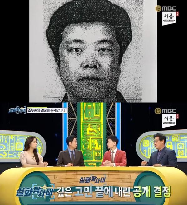 MBC công bố nhân dạng tội phạm ấu dâm nguyên bản của phim Hope khiến bé gái 8 tuổi mất khả năng làm mẹ-1