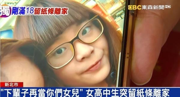 Thiếu nữ 18 tuổi bỏ nhà đi để lại bức thư tay: Kiếp sau vẫn muốn làm con của bố mẹ khiến gia đình đau lòng cầu cứu cảnh sát-2
