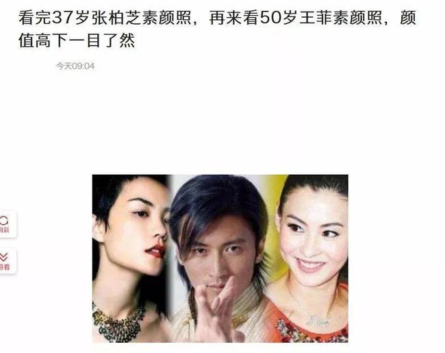 Trương Bá Chi xinh đẹp như tác phẩm điêu khắc, trẻ hơn một Vương Phi 2 đời chồng đến tận 10 tuổi tại sao vẫn để mất Tạ Đình Phong?-2