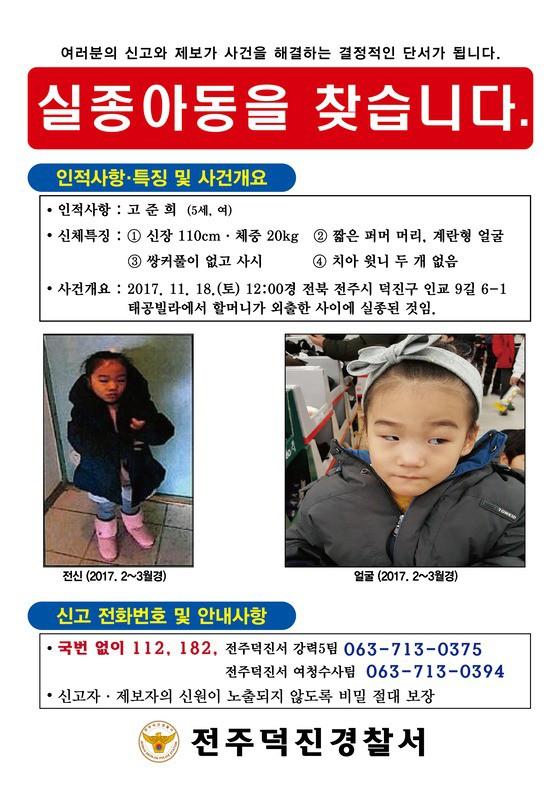 Vụ mất tích của bé gái Hàn Quốc: Treo thưởng trăm triệu rồi phát hiện cuộc đời đáng thương của đứa trẻ-3