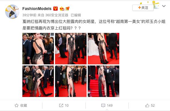 Ngọc Trinh mặc như không thả dáng trên thảm đỏ Cannes, dân mạng Trung Quốc thắc mắc liệu có đi nhầm chỗ?-1