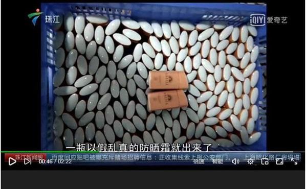 Trung Quốc phát hiện cơ sở làm giả hơn 7.000 lọ kem chống nắng Anessa, nhiều shop Việt Nam bán chỉ bằng 1/10 giá gốc-5