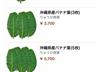 Combo 5 chiếc lá chuối giá 1.168.000 đồng gây choáng váng
