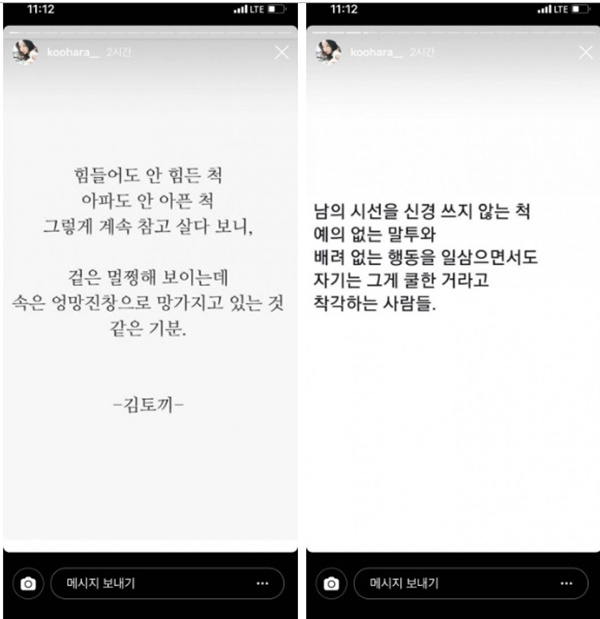Sốc: Nữ idol đình đám Goo Hara cố tự tử tại nhà riêng, để lại lời nhắn Tạm biệt fan trên Instagram-2