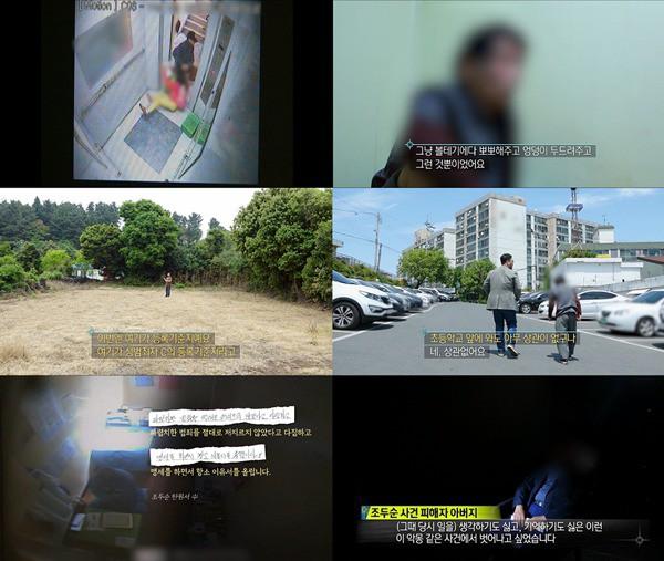 MBC tiết lộ thông tin gây sốc về vụ ấu dâm bé Na Young: Kẻ thủ ác sắp sửa được thả về nhà cách nơi ở của nạn nhân chỉ 1km-3