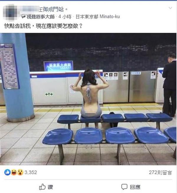 Cô gái ngồi chờ tàu với chiếc váy mặc như không, hở từ lưng đến mông gây bão MXH-1