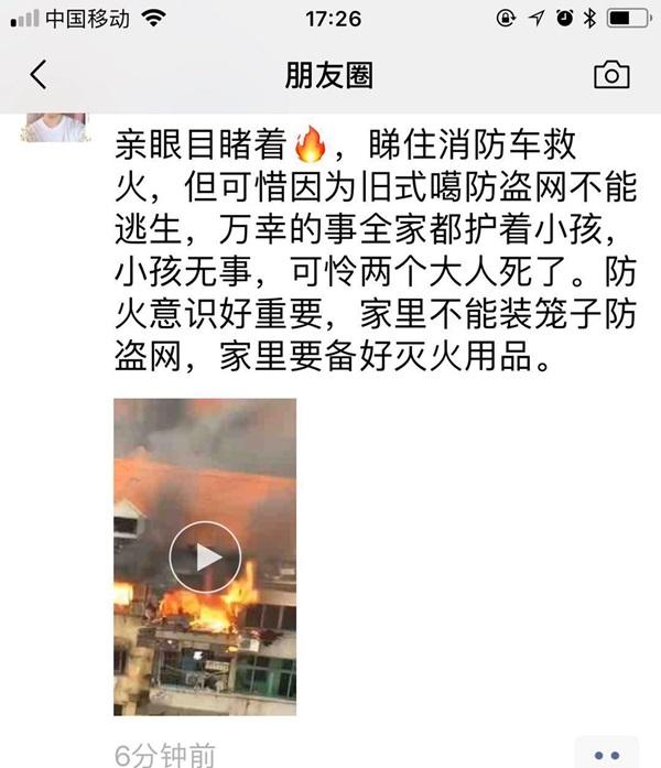 Người mẹ qua đời vì cứu con trong trận hỏa hoạn, nhưng hình ảnh sau khi đám cháy được dập tắt mới khiến mọi người ám ảnh-1