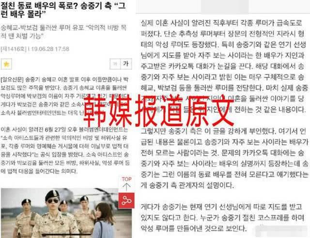 Sự thật chuyện Song Joong Ki lên tiếng bảo vệ Song Hye Kyo giữa tin đồn mang thai với Park Bo Gum khiến ai cũng thất vọng-2