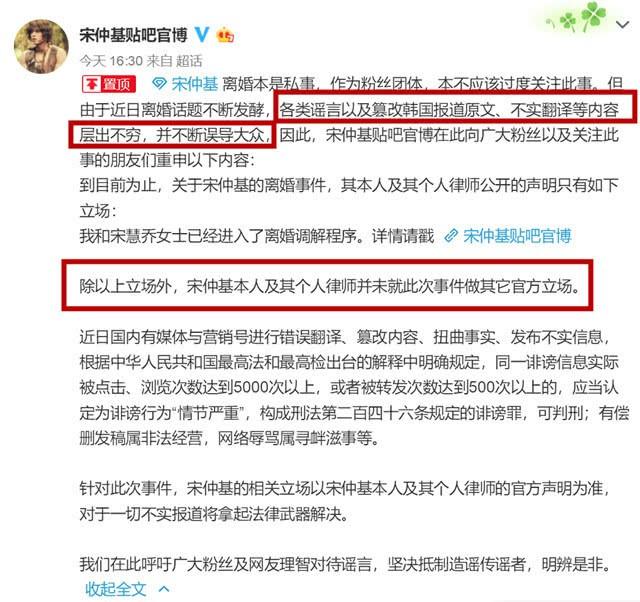 Sự thật chuyện Song Joong Ki lên tiếng bảo vệ Song Hye Kyo giữa tin đồn mang thai với Park Bo Gum khiến ai cũng thất vọng-3
