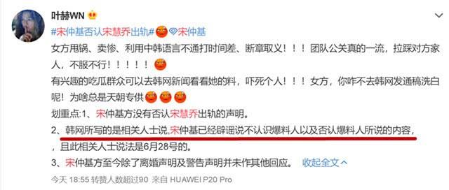 Sự thật chuyện Song Joong Ki lên tiếng bảo vệ Song Hye Kyo giữa tin đồn mang thai với Park Bo Gum khiến ai cũng thất vọng-5