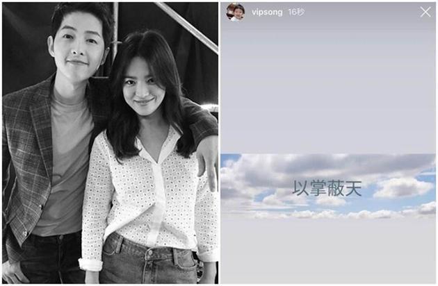 Động thái của anh trai Song Joong Ki ám chỉ Song Hye Kyo làm điều khuất tất sau lưng gây bão-2