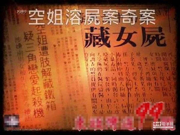 Vụ án nữ tiếp viên bị giết trong bồn tắm ở Hong Kong: Hung thủ chỉ ngồi tù 2 năm và câu chuyện xoắn não đằng sau gây phẫn nộ-1