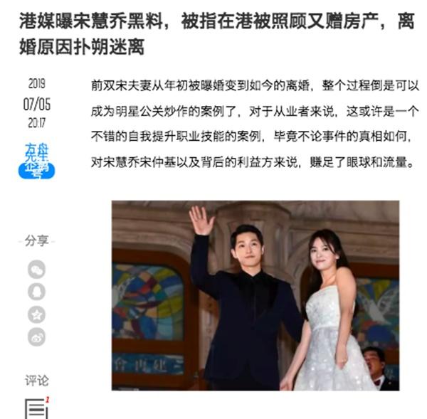 Báo Hong Kong đưa tin Song Hye Kyo có đại gia chăm sóc, tặng bất động sản, Song Joong Ki tức giận đâm đơn ly hôn-1